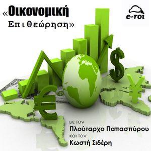 «Οικονομική Επιθεώρηση» στις 22 Μαρτίου 2017