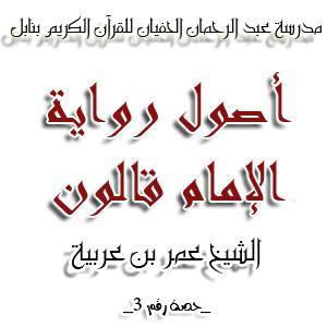 حصة أصول رواية قالون للشيخ عمر بن عربية لتاريخ 4/11/2012
