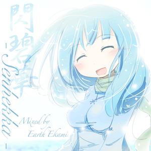 閃碧華 -Senhekka- Part 3 (Mixed by Earth Ekami)