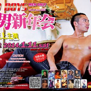 2013/1/11BAD BOYS『裸男新年会」LoungePlay