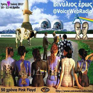 Βινύλιος έρως @VoiceWebRadio Νο8 (50 χρόνια Pink Floyd)