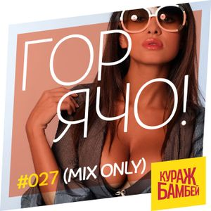 ГОРЯЧО! (TOO HOT!) Podcast #027 (Mix Only)