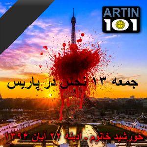 خورشید خانوم ـ آدینه ۲۲ آبان ۱۳۹۴ ـ جمعه ۱۳ نحس در پاریس