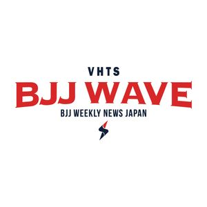 BJJ-WAVE 8/9 2018収録分
