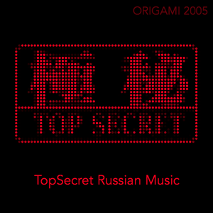 VA - TopSecret Russian Music (2005, ORIGAMI)