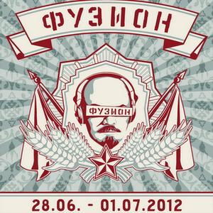 DJ Mix Fusion Festival (GER) 2012
