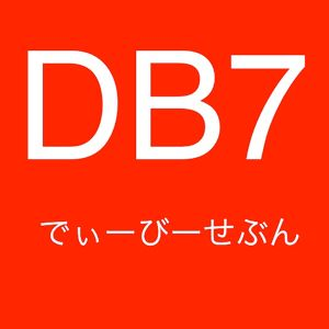 db7's Techno & House Mix @20140124