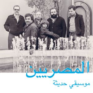 PES01E06_Habibi_Funk_Vol.6