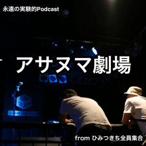第012回 「アサヌマ式新国語辞典!大喜利コーナースタート」