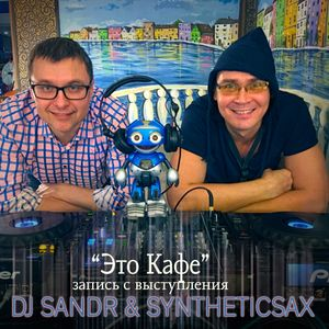 Syntheticsax & Dj Sandr - This is Cafe 1 part [2017 live mix]