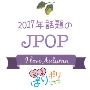 2017年話題のJ-POP