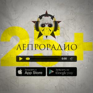 Эфир на День Радио. leproradio.com