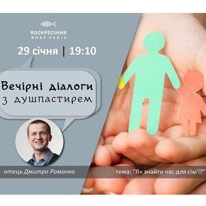 Як знайти час для сім'ї – о.Дмитро Романко