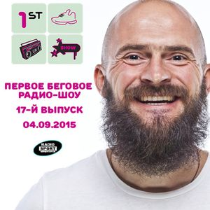 Первое Беговое Радио-Шоу. 17-й выпуск. 04.09.2015