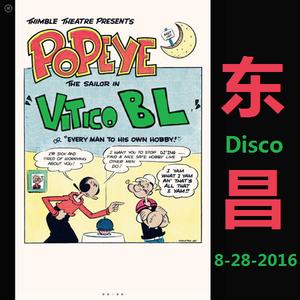 8-28-2016 东昌 Disco
