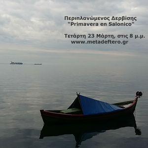 Περιπλανώμενος Δερβίσης 23-3-2016 - Primavera en Salonico