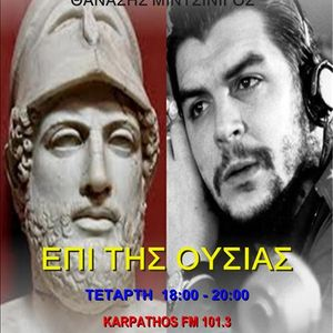 EPI THS OYSIAS 27 FEB 2013