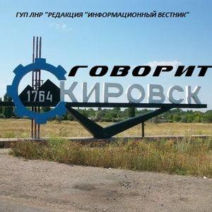 10.08.16 г.Подготовка к зиме полным ходом в Кировске ЛНР.