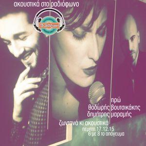 Aκουστικά στο Ραδιόφωνο - Ηρώ, Δημήτρης Μαραμής, Θοδωρής Βουτσικάκης