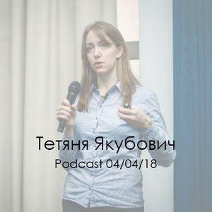 Інтерв'ю з Тетяною Якубович