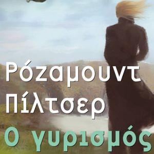"""O ΓΥΡΙΣΜΟΣ"" Ρ. ΠΙΛΤΣΕΡ 6ο μέρος Τρίτη 22/3/2016"