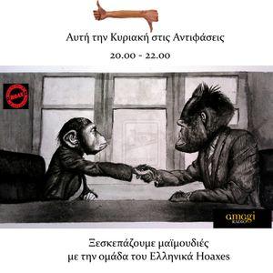 Αντιφάσεις της 09-11-2014  με το Ελληνικά Hoaxes