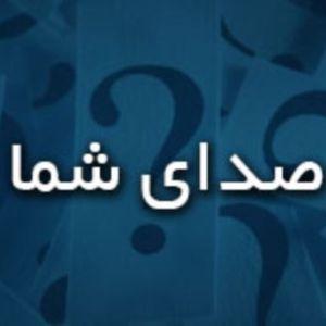 برنامه هفتگی صدای شما - تیر ۲۳, ۱۳۹۵