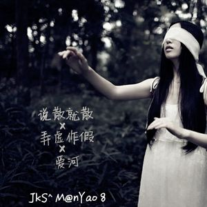 JkS^ M@nYao8 [说散就散 弄虚作假 爱河]