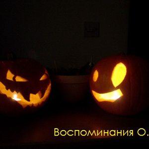 Радио для Тех Кто НЕ Спит (30.10.2010) Halloween Special - Воспоминания OST