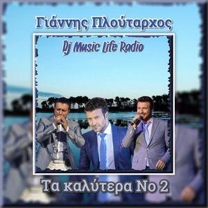 Γιάννης Πλούταρχος Τα καλύτερα Νο2 by Dj Music Life
