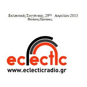 """""""Εκλεκτικές Συγγένειες"""", 29 Απριλίου 2015. Eclecticradio.gr - Θανάσης Προίσκος"""