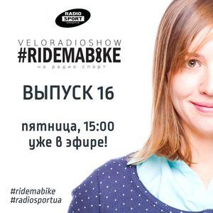 Вело-Радио-Шоу - Ride Ma Bike. 16-й выпуск. 20.11.2015