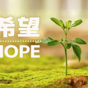 Hope part 1 am