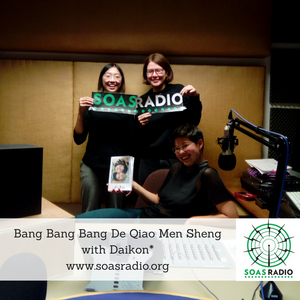 Bang Bang Bang De Qiao Men Sheng 梆梆梆的敲门声 - Ep. 23, Daikon*