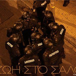 Σάββατο 12/02/11. ΒΑΛΤΟ ΣΤΟΝ ΚΟΚ!
