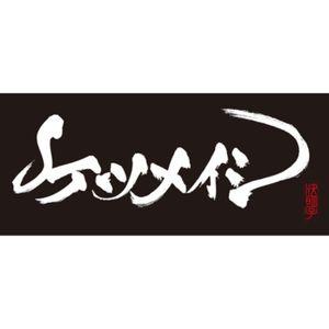 KETSUNOPOLIS mix    / ケツメイシ /