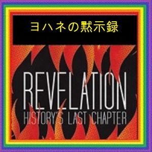 Revelation 16 The Seven Bowls of God's Wrath 神の激しい怒りの七つの鉢
