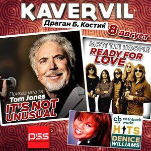 Kavervil 08 август 2017