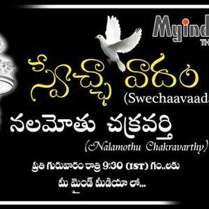 Nov 17th 2016 Swechaavaadam by Nalamothu Chakravarthy