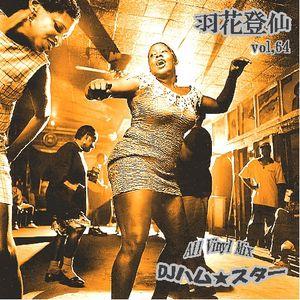 DJハム☆スター Live Mix-UKATOSEN#64-vinyl only mix-