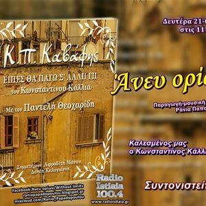 Άνευ ορίων 28-08-2017: Ο συνθέτης Κωνσταντίνος Κάλλιας στο Ράδιο Ιστιαία 100.4 www.radioistiaia.gr
