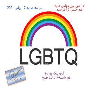 RadioPeyk_20210717_LGBT_Kaveh