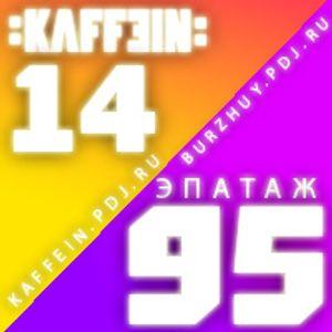 KAFFEIN #14 by DVJ Burzhuy & Ivan Demsoff