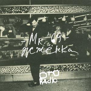 Mr.'69 - Жженка №62