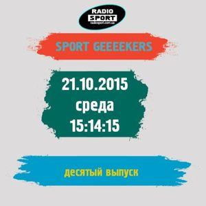 Спорт Гикеры. 10-й выпуск. 21.10.2015