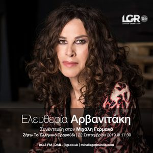 Συνέντευξη της Ελευθερίας Αρβανιτάκη στον Μιχάλη Γερμανό [2019] | LGR 103.3 FM