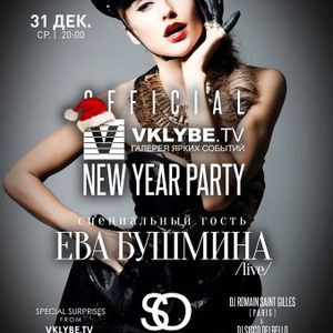 ".Sisco Delbello ""So Rich So Pretty"" NYE2015 @ Famous / Kiev, Ukr."
