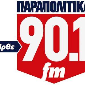ΠΑΡΑΠΟΛΙΤΙΚΑ 90,1 - Σεραφείμ Κοτρώτσος - Πάνος Παναγιωτόπουλος