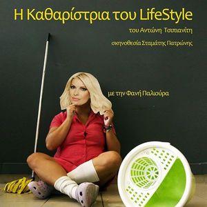 """Η Φανή Παλιούρα μας μιλάει για την παράσταση """"Η Καθαρίστρια Του Lifestyle"""" (Παρασκ., 9.15 στο Vault)"""