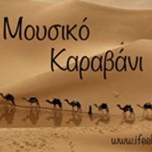 Mousiko Karavani 19.02.2013 Part 1